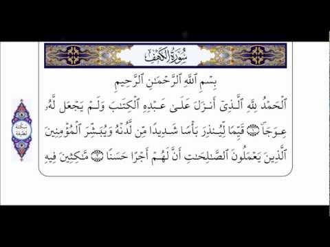 سورة الكهف كاملة  بالصوت و الصورة للشيخ عبد الرحمن السديسي