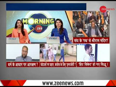 Morning Zee: Watch top four news stories of the day | देखिए आज की बड़ी खबरें
