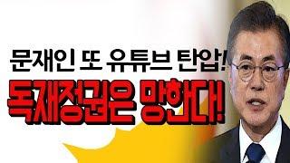 문재인 독재는 망한다! (10시 뉴)/ 신의한수 19.01.09