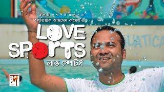 LOVE SPORTS    Bangla Natok 2017   HD1080p   ft Ishtiak Ahmed Rumel