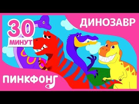 Детские Любимые Песни про Динозавров!   Песни про Динозавров   + Сборники   Пинкфонг Песни для Детей