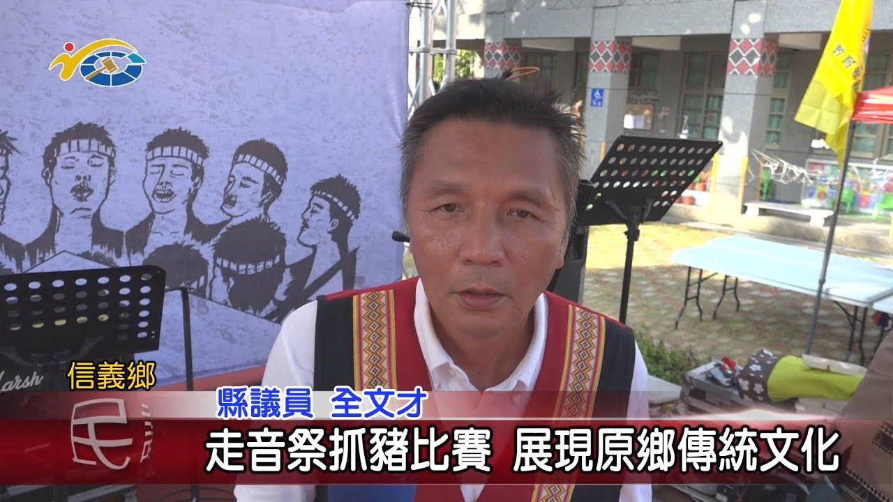 20201013 民議新聞 走音祭抓豬比賽 展現原鄉傳統文化(縣議員 全文才)