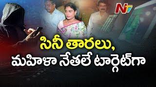 మహిళా నేతలను టార్గెట్ చేస్తున్న వెబ్ సైట్  బ్యాచ్ - Be Alert - NTV - netivaarthalu.com