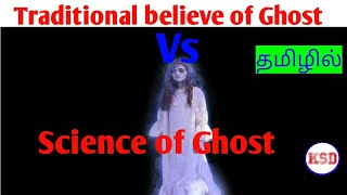 Ghost explained in tamil |Science vs traditional believe of Ghost |KSD