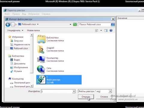 Редактор реестра Windows 7