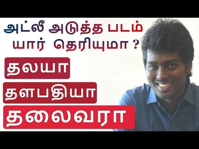 Thala or Thalapathy !  Atlee Next Movie | Rajini | 2.0| Thalapthy 62 | Vijay| Thala Ajith| Viswasam