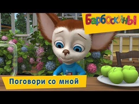 Поговори со мной 🐛 Барбоскины 🐛 Сборник мультфильмов 2019