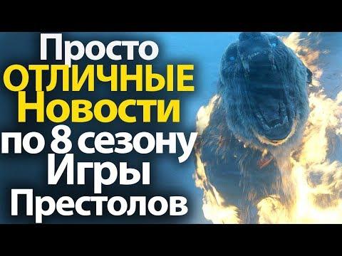 Просто ОТЛИЧНЫЕ НОВОСТИ по 8 Сезону Игры Престолов!