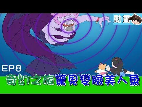【動畫】EP8奇幻之旅,驚見變臉美人魚[NyoNyoTV妞妞TV玩具]