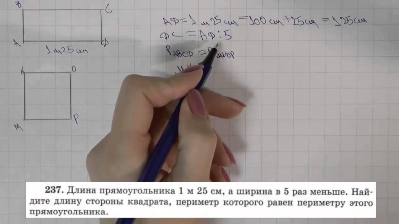 Математика 5 класс задача 237 решение