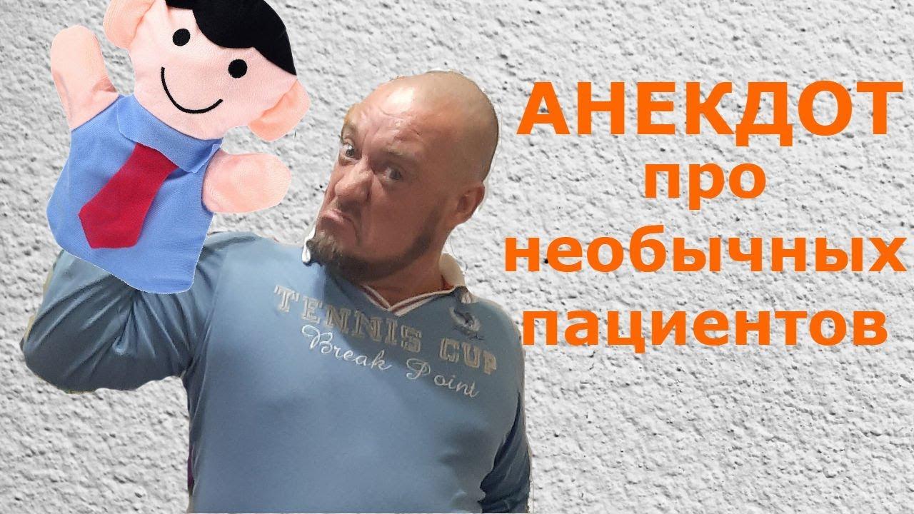 Денис Пошлый Анекдот Про Скалолаза