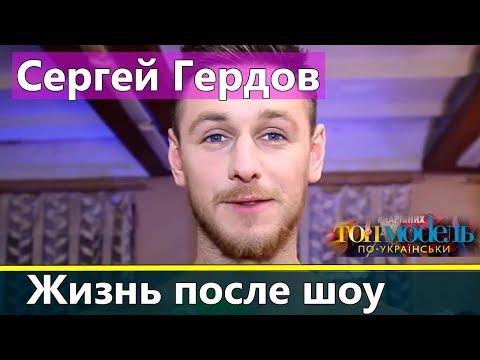 Сергей Гердов: Жизнь после проекта Топ-модель по-украински