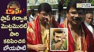 Boyapati Srinu Visits Tirumala with Family | Vinaya Vidheya Rama Movie | Ram Charan
