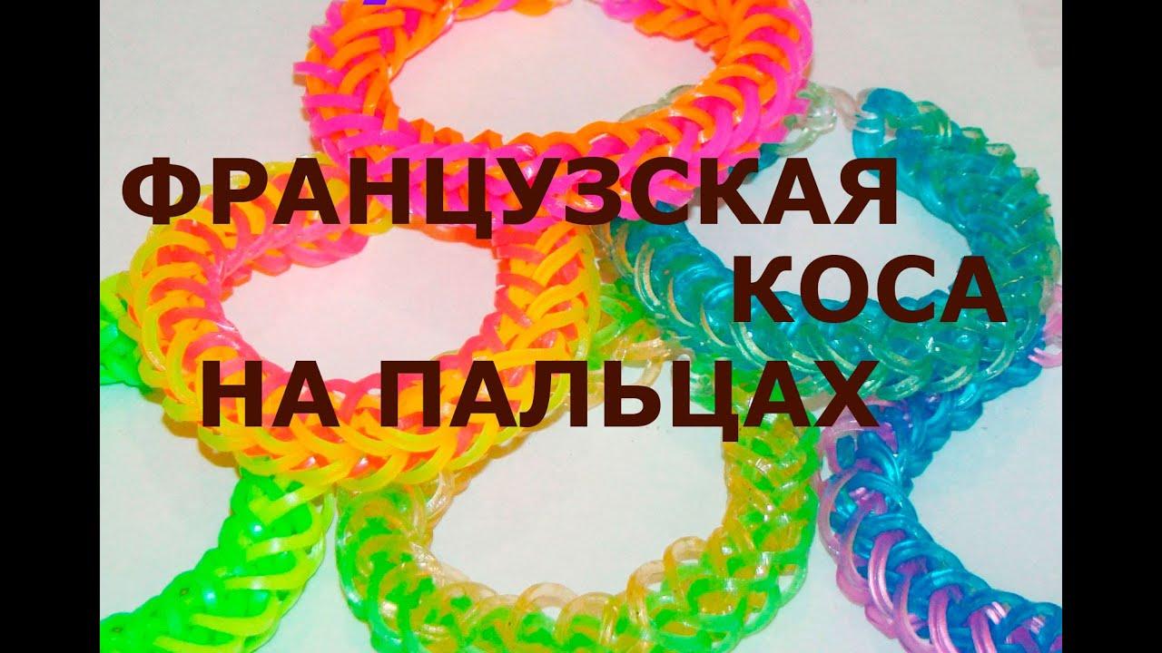 Плетем браслеты из резинок французская коса
