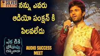 Vijay Devarakonda Funny Speech @ Ekkadiki Pothavu Chinnavada Audio Success Meet
