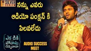 Vijay Devarakonda Funny Speech @ Ekkadiki Pothavu Chinnavada Audio Success Meet