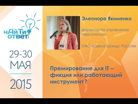 """Элеонора Якименко: """"Премирование для IT – фикция или работающий инструмент?"""""""