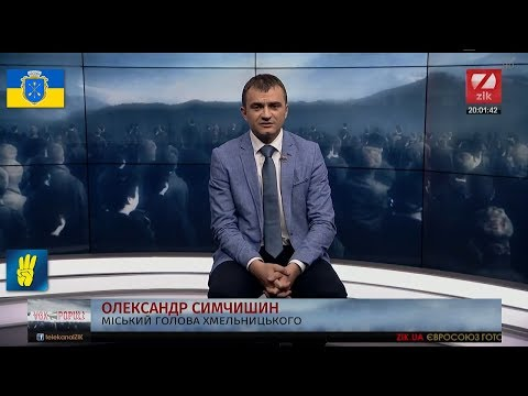 """Олександр Симчишин, міський голова Хмельницького у програмі """"Vox Populi"""""""