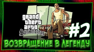 Стрим GTA San Andreas / Встреча с Цезарям. Поднимает банду Грув Стрим с колен. (stream #2)