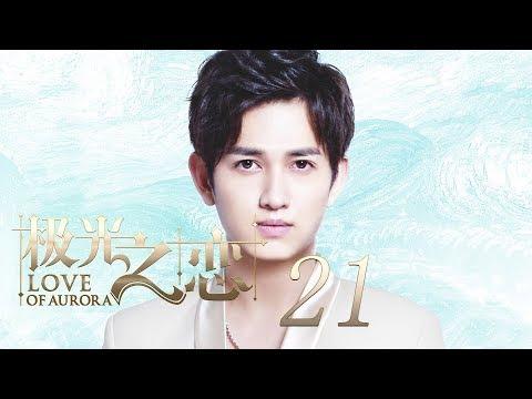 陸劇-極光之戀-EP 21