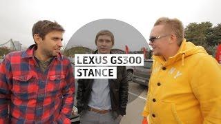 Lexus GS300 stance - Большой тест-драйв (б/у) / Big Test Drive