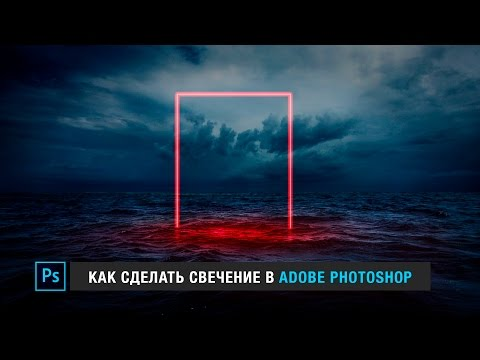 Уроки Photoshop. Как сделать свечение