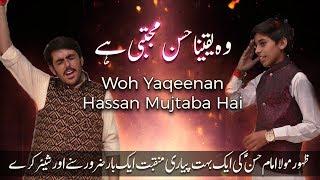 Manqbat - Woh Yaqeenan Hassan Mujtaba Hai - Basit Raza & Rehan Haideri - 2018