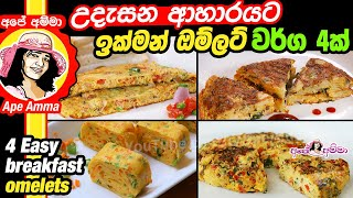 Easy breakfast omelets 4 ways by Apé Amma
