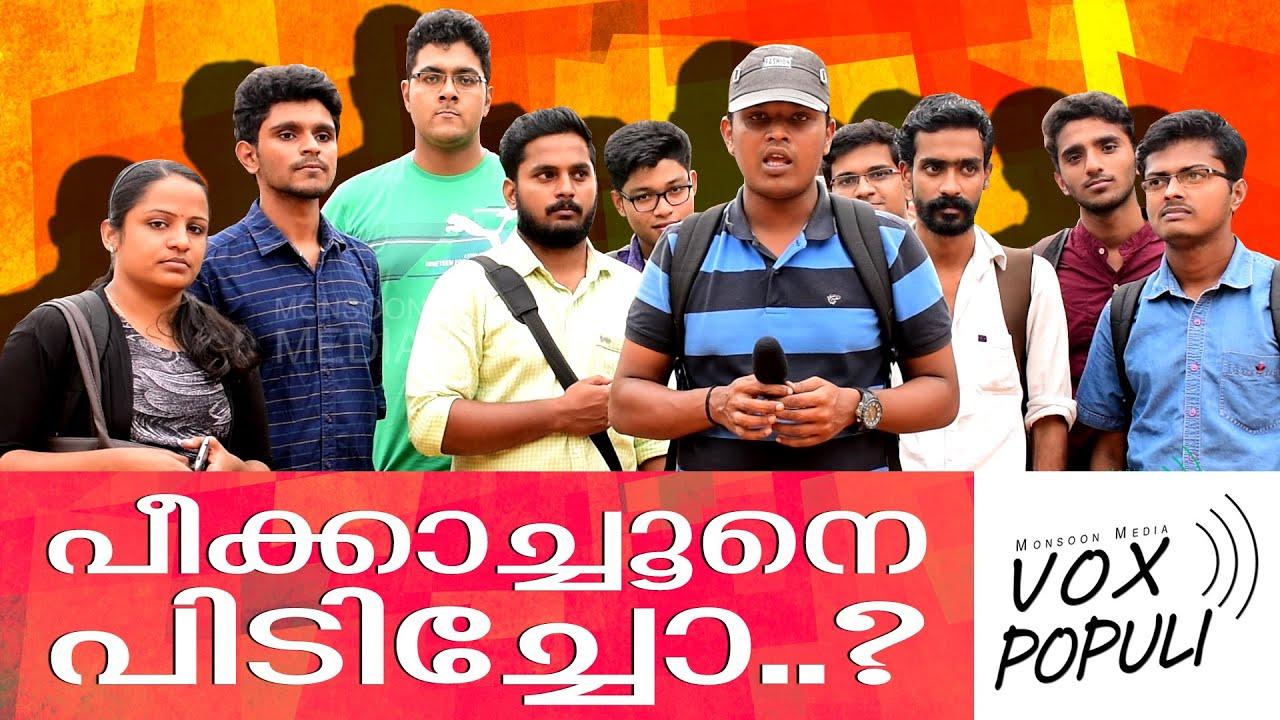 നിങ്ങള് പീക്കാച്ചൂനെ പിടിച്ചോ..? | Monsoon Media | Vox Populi Webisode-5