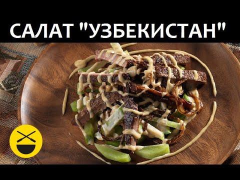 Сталик: Салат «Узбекистан»