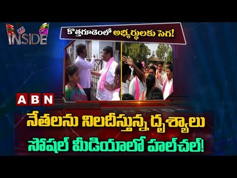 Villagres Blocked TRS MLA candidates In Election Campaign Videos Goes Viral In Kothaguda | Inside