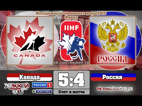 МЧМ-2015. Финал. Канада U20 – Россия U20 – 5:4