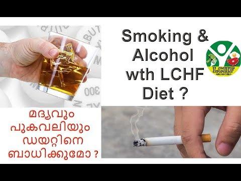 Alcohol & Smoking in LCHF  | മദ്യവും  പുകവലിയും   ഡയറ്റിനെ ബാധിക്കുമോ ?