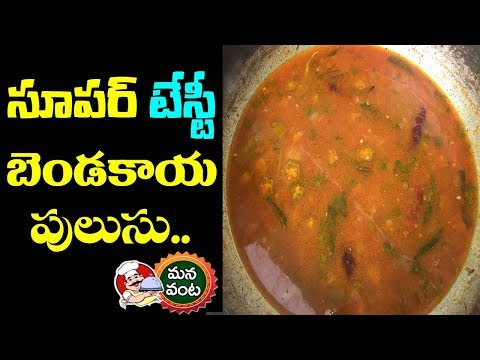 How to make BENDAKAYA PULUSU Recipe In Telugu | బెండ కాయ పులుసు Recipe | Manavanta