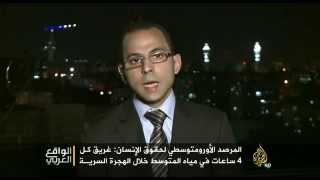 الواقع العربي-الهجرة السرية عبر البحر المتوسط
