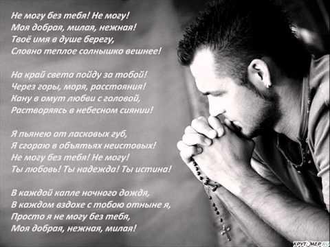Стих для него без тебя не могу дышать
