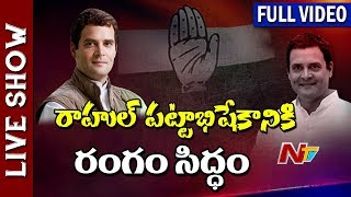 Stage Set for Rahul Gandhi's Elevation as Congress President || Live Show Full Video