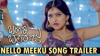 Bangari Balaraju  May Nello Meeku Song Trailer  | | Raaghav, Karonya Kathrin