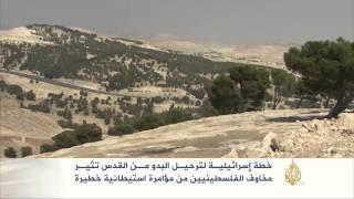 خطة إسرائيلية لترحيل البدو من القدس تثير مخاوف الفلسطينيين