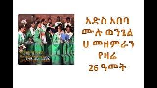 Addis Ababa Mulu Wongel A Choir 1992