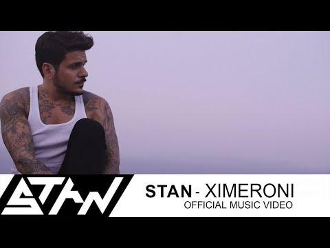 STAN - Ξημερώνει | Ximeroni (Official Music Video HD)
