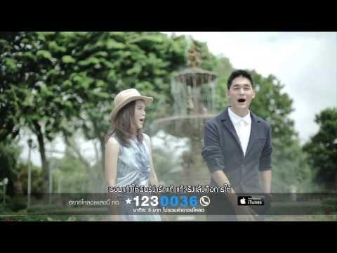 เธอมาทำให้ฉันรัก เอิ้น พิยะดา Feat. เตชินท์ [Official MV] Download *1230036