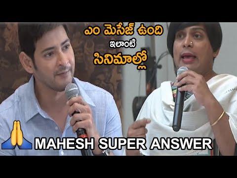 Mahesh Babu Excellent Reply To Transgender Vaishnavi | KTR | Koratala SIva | Telugu Entertainment Tv