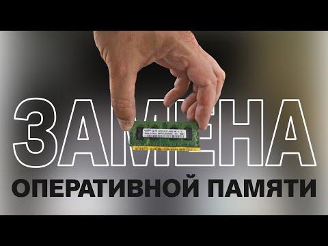 Замена оперативной памяти в нетбуке - Видео