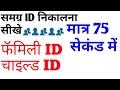 फैमिली ID कैसे निकाले Samagra Portal (MP)