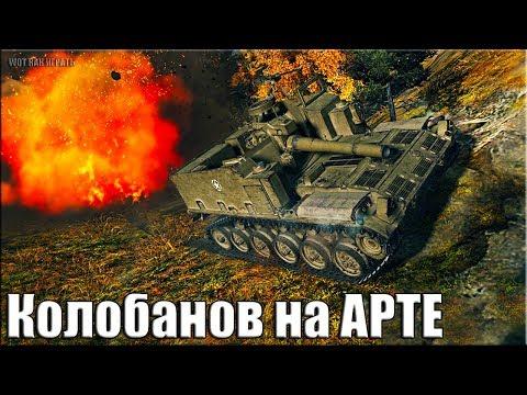 КОЛОБАНОВ на АРТЕ M44