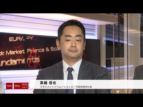 マネジメントソリューションズ[7033]東証マザーズ IPO
