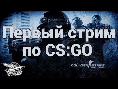 Стрим - Counter-Strike: Global Offensive