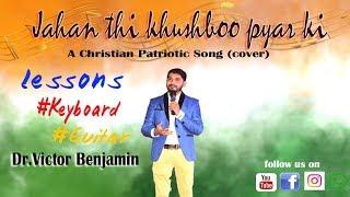 Christian Hindi Patriotic Song Lesson║Jahan thi khushboo pyar ki║Guitar keyboard chords
