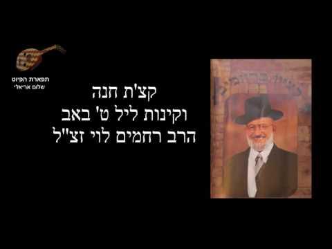 קצ'ת חנה וקינות לליל תשעה באב הרב רחמים לוי זצ''ל
